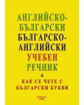 Английско-български / българско-английски учебен речник (Как се чете с български букви) - 1t