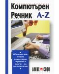 Английско-български компютърен речник от А до Z - 1t