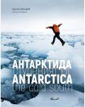 Антарктида – студеният юг (твърди корици, двуезична) - 1t