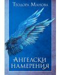 Ангелски намерения - 1t