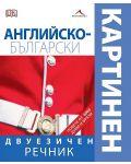 Английско-български двуезичен картинен речник - 1t