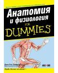 Анатомия и физиология - 1t