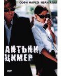 Антъни Цимер (DVD) - 1t