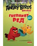 Angry Birds. Филмът: Гневният Ред - 1t