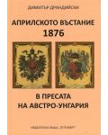 Априлското въстание 1876 в пресата на Австро-Унгария - 1t