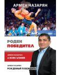 Армен Назарян: Роден победител (твърди  корици) - 1t