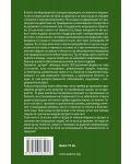 Артрит. Алтернативни методи за предпазване и лечение на артрит-1 - 2t