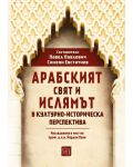 Арабският свят и ислямът в културно-историческа перспектива (твърди корици) - 1t