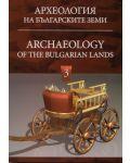Археология на българските земи 3 - 1t