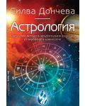 Астрология - 1t