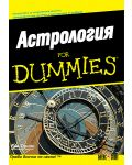 Астрология For Dummies - 1t