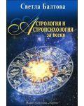 Астрология и астропсихология за всеки - 1t
