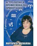 Астрология и професионална ориентация - 1t