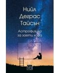astrofizika-za-zaeti-hora - 1t