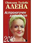 Астрологичен хороскоп 2016 - 1t