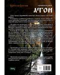Атон - 2t