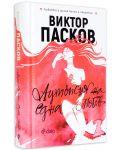 Аутопсия на една любов (твърди корици) - 3t