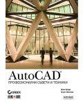 AutoCAD: Професионални съвети и техники - 1t