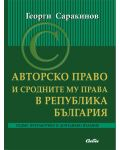 Авторско право и сродните му права в Република България - 1t
