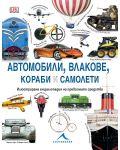 Автомобили, влакове, кораби и самолети: Илюстрирана енциклопедия на превозните средства - 1t