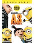 Аз, проклетникът 3 (DVD) - 1t