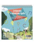 Азбуката и скритите букви (Книжка с изтриващи се страници и флумастер) - 3t