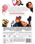 Аз, проклетникът 2 (DVD) - 3t