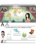 Азбуката и скритите букви (Книжка с изтриващи се страници и флумастер) - 5t