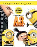 Аз, проклетникът 3 (Blu-Ray) - 1t
