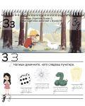 Азбуката и скритите букви (Книжка с изтриващи се страници и флумастер) - 6t