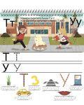 Азбуката и скритите букви (Книжка с изтриващи се страници и флумастер) - 9t