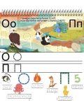 Азбуката и скритите букви (Книжка с изтриващи се страници и флумастер) - 7t