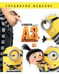 Аз, проклетникът 3 3D (Blu-Ray) - 1t