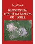 Българската езическа култура VII-IX век - 1t