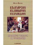 Българско кулинарно Възраждане - 1t