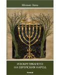 Изобретяването на еврейския народ - 1t