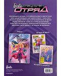 Barbie Специален отряд: Илюстрована книга с плакат - 2t