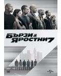 Бързи и яростни 7 (DVD) - 1t