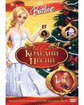 Барби: Коледни песни (DVD) - 1t