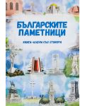 Българските паметници (книга-албум със стикери) - 1t