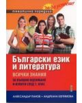 Български език и литература - 1t