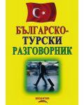 Българско-турски разговорник - 1t