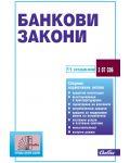 Банкови закони (11 издание от 2018) - 1t