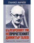 balgarskiyat-um-neprocheteniyat-dimitar-talev - 1t