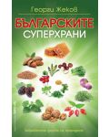 Българските суперхрани - 1t