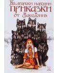 Български народни приказки от Македония-1 - 1t