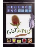 БЪГария - 1t