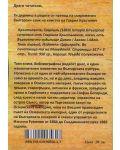 Българска история Т.1: Българска история под името на хуните - 2t