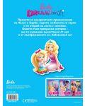 Чети, оцвети, залепи! Барби Dreamtopia - 2t