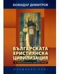 Българската християнска цивилизация и българските манастири - 1t